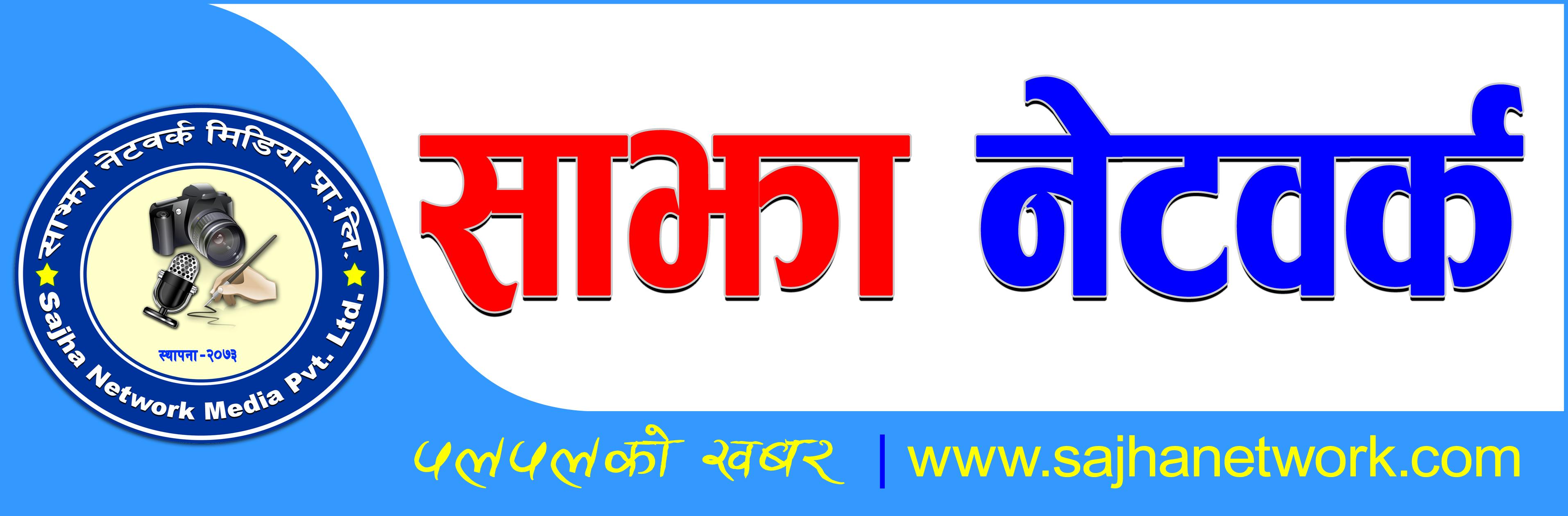 Sajha Network Logo